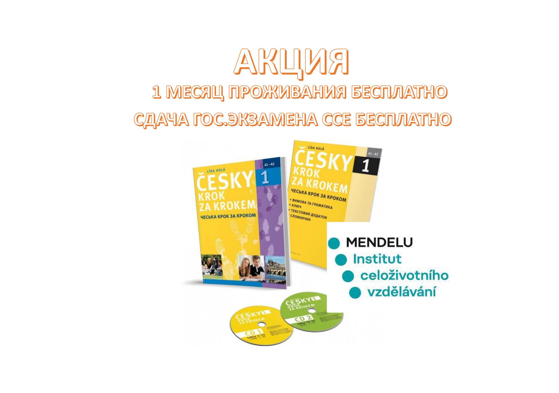 изучение чешского на курсах Менделя